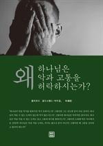도서 이미지 - 왜 하나님은 악과 고통을 허락하시는가?