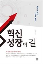 도서 이미지 - 혁신성장의 길