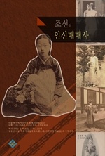 도서 이미지 - 조선의 인신매매사