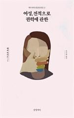 도서 이미지 - 여성, 전적으로 권력에 관한