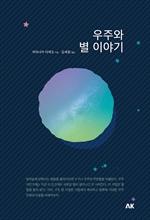 도서 이미지 - [이와나미 036] 우주와 별 이야기
