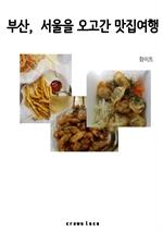 도서 이미지 - 부산, 서울을 오고간 맛집여행