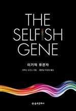 도서 이미지 - 이기적 유전자