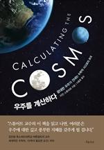 도서 이미지 - 우주를 계산하다