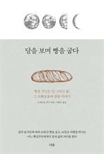 도서 이미지 - 달을 보며 빵을 굽다