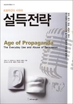 도서 이미지 - 프로파간다 시대의 설득전략