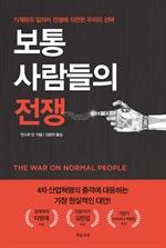 도서 이미지 - 보통 사람들의 전쟁