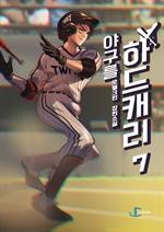 도서 이미지 - 야구를 하드캐리