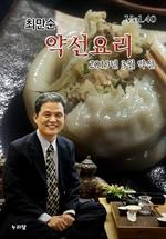 도서 이미지 - 최만순 약선요리 (2019년 3월 약선)