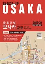 도서 이미지 - 클로즈업 오사카 2019-20