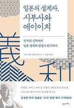 도서 이미지 - 일본의 설계자, 시부사와 에이이치