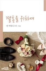 도서 이미지 - 결혼을 위하여