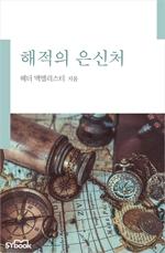 도서 이미지 - 해적의 은신처
