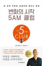 도서 이미지 - 변화의 시작 5AM 클럽