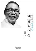 도서 이미지 - 김구 백범일지 (상)