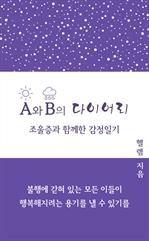도서 이미지 - A와 B의 다이어리
