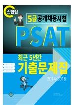 도서 이미지 - PSAT 5급 공개채용시험
