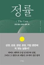 도서 이미지 - 정률 : The Law