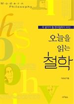 도서 이미지 - 오늘을 읽는 철학