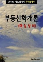 도서 이미지 - 2019년 제30회 대비 공인중개사 부동산학개론 (핵심정리)