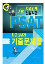 도서 이미지 - PSAT 지역인재 7급 선발시험