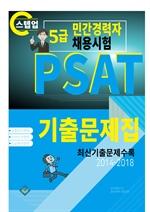 도서 이미지 - PSAT 5급 민간경력자 채용시험