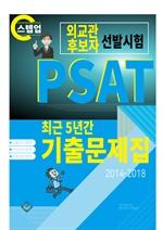 도서 이미지 - PSAT 외교관후보자 선발시험