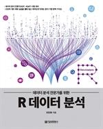 도서 이미지 - R 데이터 분석
