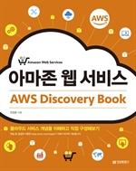 도서 이미지 - 아마존 웹 서비스 AWS Discovery Book