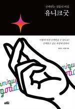 도서 이미지 - 유니크굿