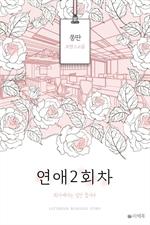 도서 이미지 - 연애 2회 차