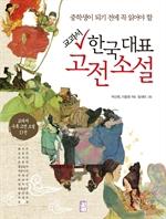 도서 이미지 - 교과서 한국 대표 고전 소설