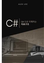 도서 이미지 - C#으로 이해하는 자료구조