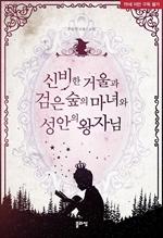 도서 이미지 - 신비한 거울과 검은 숲의 마녀와 성안의 왕자님
