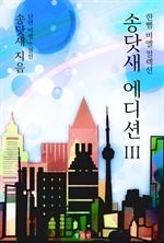 도서 이미지 - 송닷새 에디션 III (외전 포함 특별판) : 한뼘 BL 컬렉션