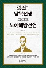 도서 이미지 - 링컨과 남북전쟁 그리고 노예해방선언