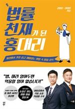 도서 이미지 - 법률 천재가 된 홍 대리