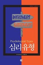 도서 이미지 - 심리 유형