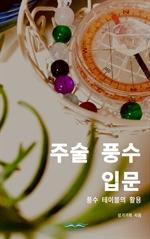 도서 이미지 - 주술 풍수 입문
