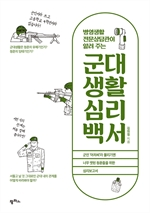 도서 이미지 - 군대생활 심리백서