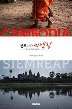도서 이미지 - 캄보디아 씨엠립