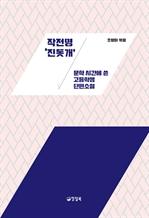 도서 이미지 - 작전명 '진돗개'
