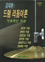 도서 이미지 - 김대환의 드럼리듬이론 1