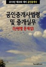 도서 이미지 - 2019년 제30회 대비 공인중개사법령 및 중개실무 (단원별 문제집)