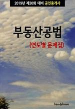 도서 이미지 - 2019년 제30회 대비 공인중개사 부동산공법 (연도별 문제집)