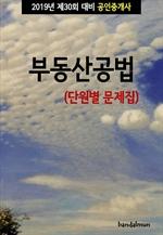 도서 이미지 - 2019년 제30회 대비 공인중개사 부동산공법 (단원별 문제집)