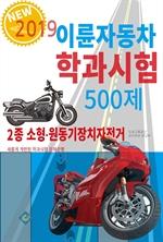 도서 이미지 - 이륜자동차 학과시험 500제