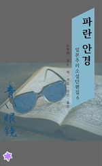 도서 이미지 - 파란 안경 - 일본 추리소설 단편집