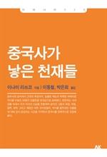 도서 이미지 - [이와나미 029] 중국사가 낳은 천재들