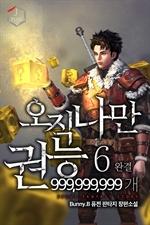도서 이미지 - 오직 나만 권능 999,999,999개